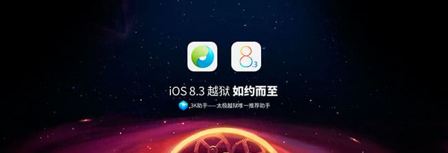 Advertencia Jailbreak iOS 8.4