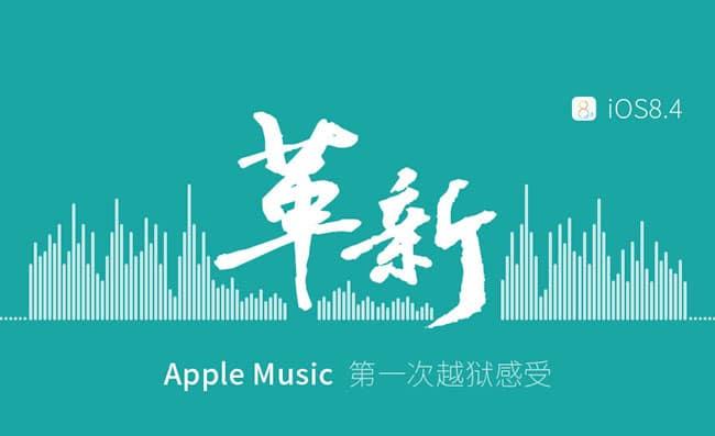 Taig 2.4.3 para hacer Jailbreak a iOS 8.4
