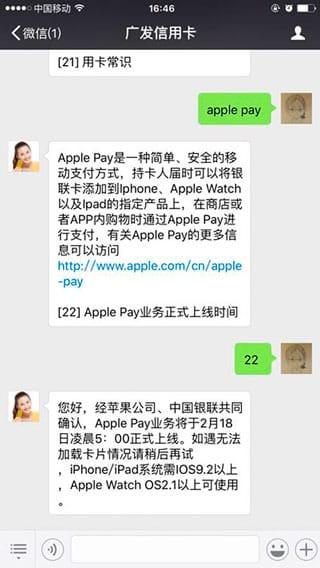 Confirmación Apple Pay China